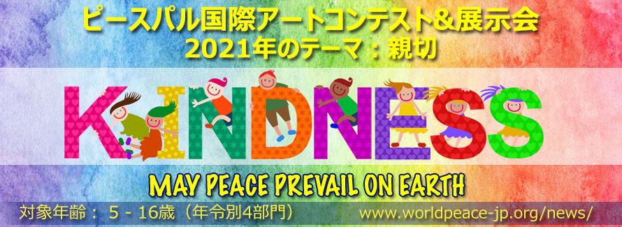https://worldpeace-jp.org/news/uploads/Peace-Pals-2021-header%20eng.jpg
