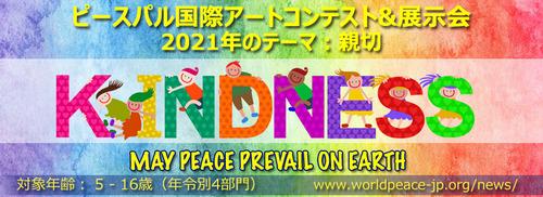 Peace-Pals-2021-header eng.jpg
