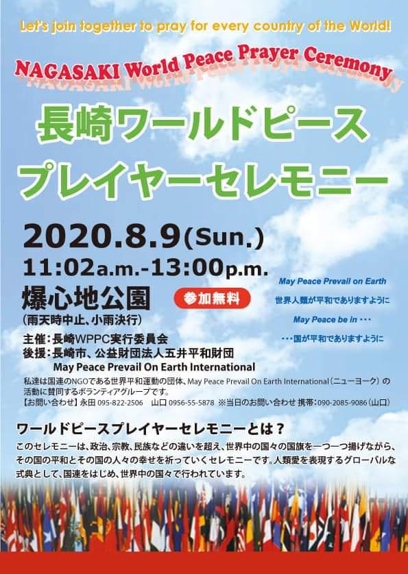 https://worldpeace-jp.org/news_supporter/uploads/109768357_641365253146147_2066083937471327897_n.jpg